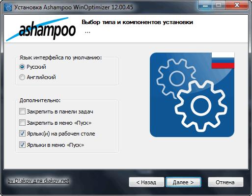 Ashampoo WinOptimizer 12.00.45