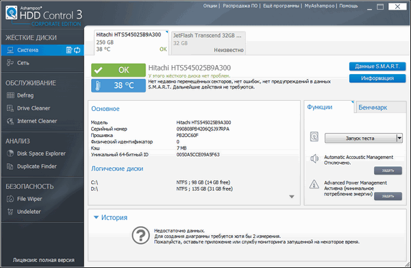 Ashampoo HDD Control 3.10.01 Corporate Edition