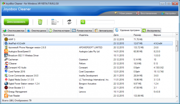JoyoBox Cleaner 5.0.0.0