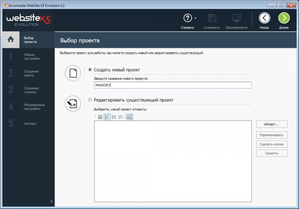 WebSite X5 Professional / Evolution 12.0.9.30