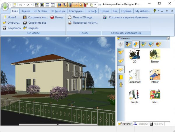 Ashampoo Home Designer Pro 3.0.0