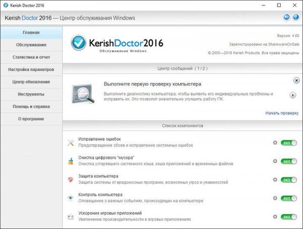 Kerish Doctor 2016 4.60 DC 07.05.2016