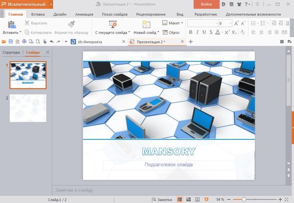 WPS Office 2016 Premium 10.2.0.5845 + Portable
