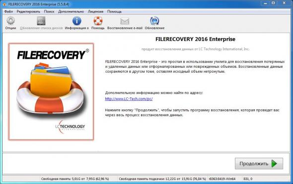 FileRecovery 2016 Enterprise 5.5.8.4
