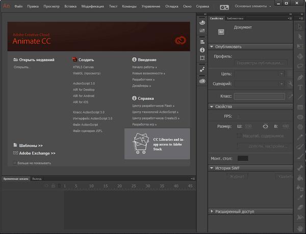 Adobe Animate CC 2015.1.1