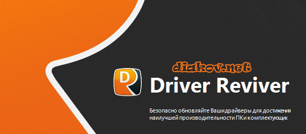 ReviverSoft Driver Reviver 5.33.3.2