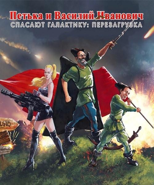 Петька и Василий Иванович спасают галактику: Перезагрузка (2016/RUS/ENG/RePack)