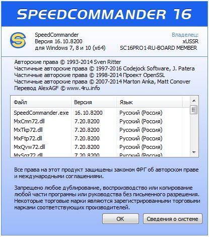 SpeedCommander Pro 16.10.8200 + Portable Rus