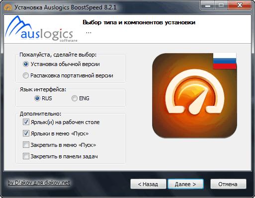 Auslogics BoostSpeed 8.2.1
