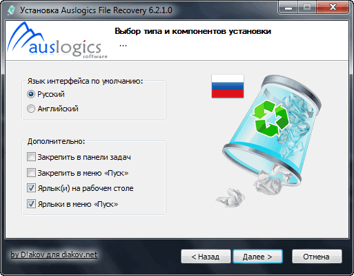 Auslogics File Recovery 6.2.1