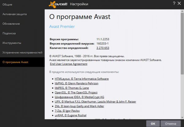 Avast! Premier 2016 11.1.2253 Final