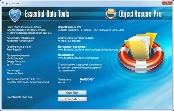 ObjectRescue Pro 6.14 Build 1042