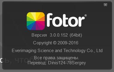 Fotor 3.0.0.152 RuPack + Portable