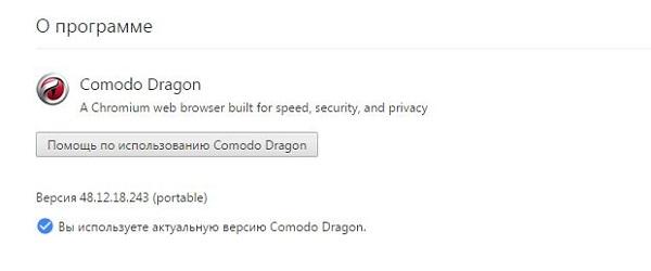 Comodo Dragon 48.12.18.243