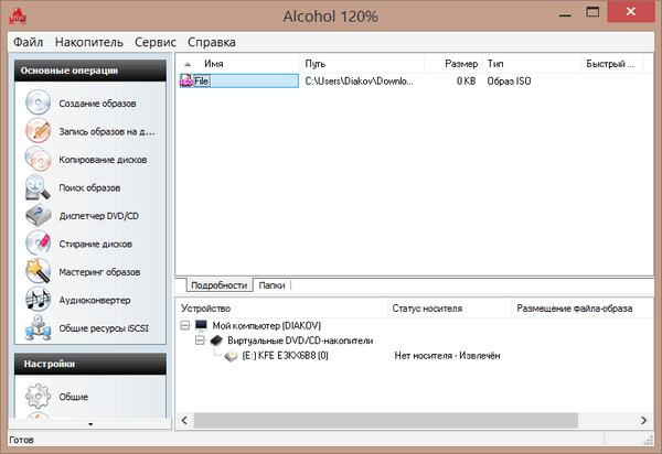 Alcohol 120% 2.0.3.8703