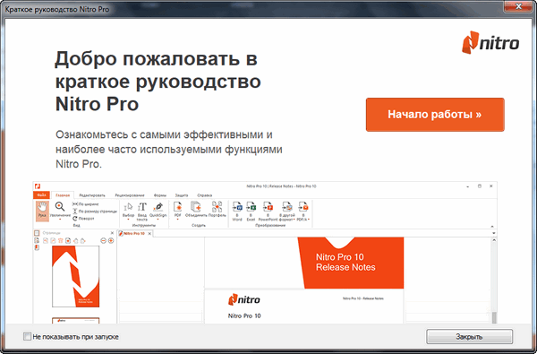 Nitro Pro 10.5.8.44