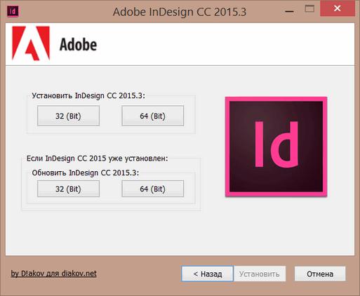 Adobe InDesign CC 2015.3