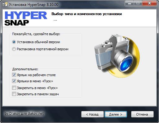HyperSnap 8.10.00
