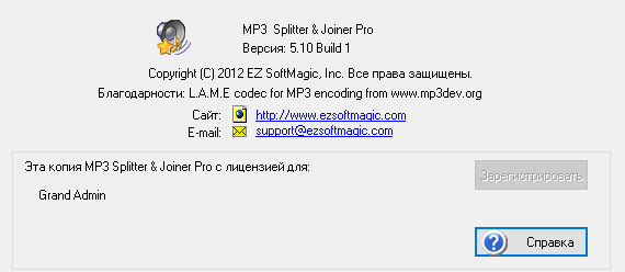 EZ Softmagic MP3 Splitter & Joiner Pro 5.10 Build 1