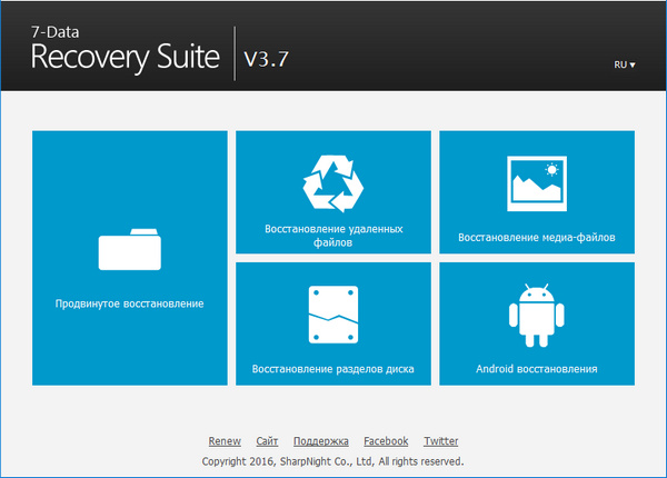 7-Data Recovery Suite 3.7 Enterprise