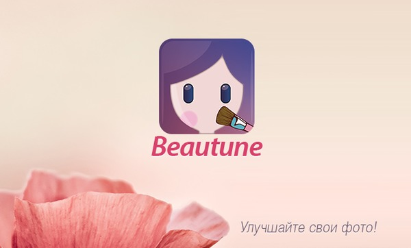 Everimaging Beautune 1.0.5 + Portable