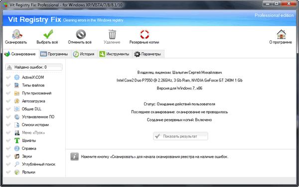 Vit Registry Fix Pro 12.7.0