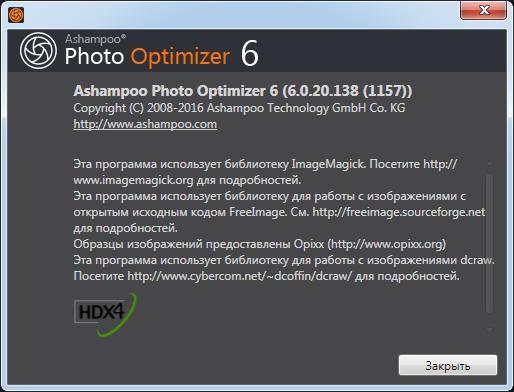 Ashampoo Photo Optimizer 6.0.20 + Portable