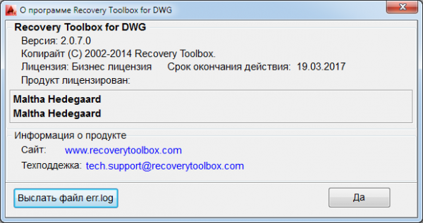 Recovery Toolbox for DWG Business 2.0.7.0
