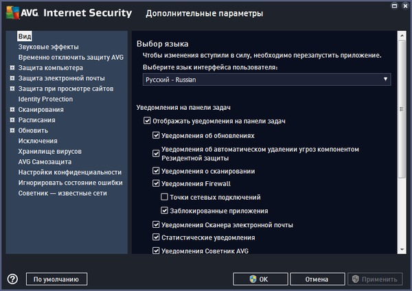 AVG Internet Security 2016 16.61.7538