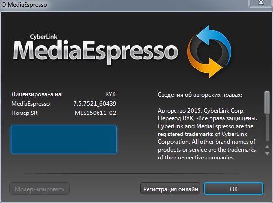 CyberLink MediaEspresso 7.5.7521.60439