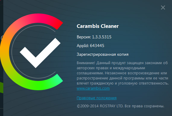 Carambis Cleaner 1.3.3.5315