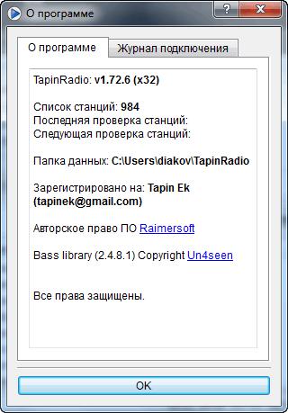 TapinRadio Pro 1.72.6