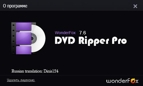 WonderFox DVD Ripper Pro 8.3