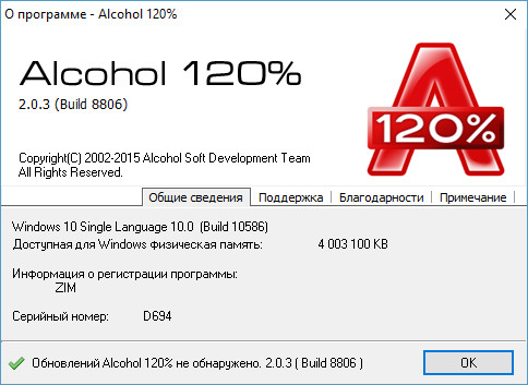 Alcohol 120% 2.0.3.8806 Retail