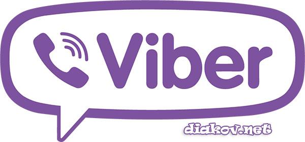 Viber 6.8.0.1106 + Portable