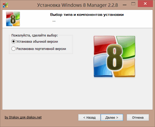 Windows 8 Manager 2.2.8