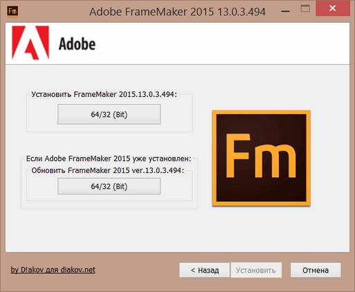 Adobe Framemaker 2015 13.0.3.494