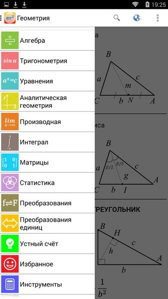 Maths Formulas / Формулы 9.1