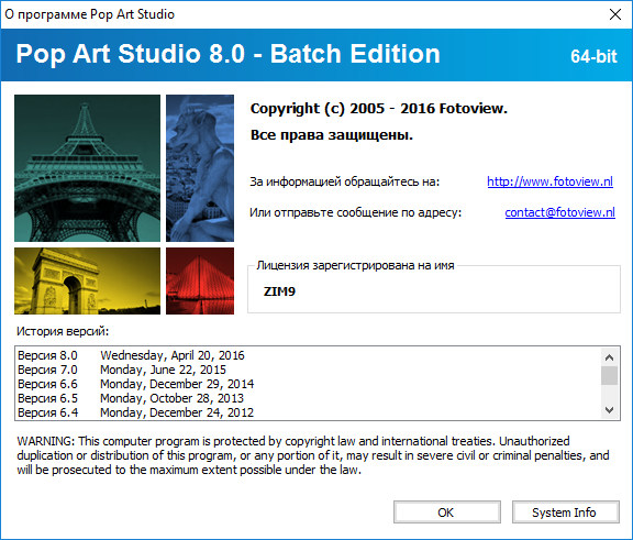 Pop Art Studio 8.0 Batch Edition