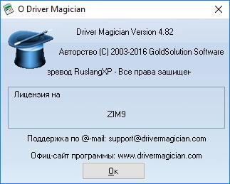 Driver Magician 4.82