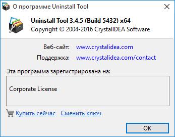 Uninstall Tool 3.4.5 Build 5432 Final