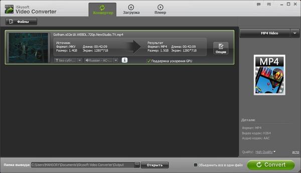 iSkysoft Video Converter 5.9.0.0 + Rus