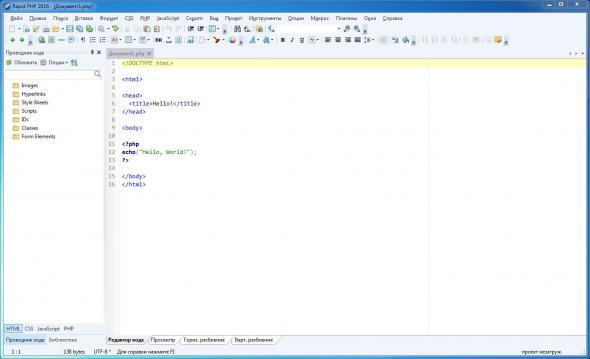 Blumentals HTMLPad   Rapid CSS   Rapid PHP   WeBuilder 2016 14.0.0.184