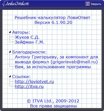 ЛовиОтвет 6.1.90.20 + Portable