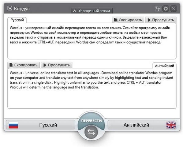 Wordus 1.1.23.1 + Portable