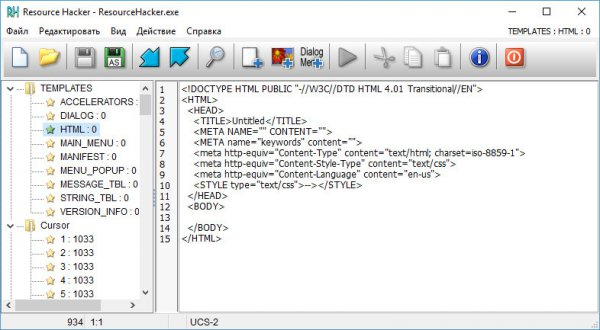 Resource Hacker 4.2.5 + Portable