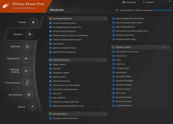 Privacy Eraser Free 4.16.4.2112 + Portable