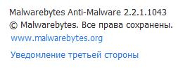 Malwarebytes Anti-Malware 2.2.1.1043 Premium/1.80.1.1011 Corporate