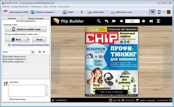 FlipBuilder Flip PDF 4.3.24