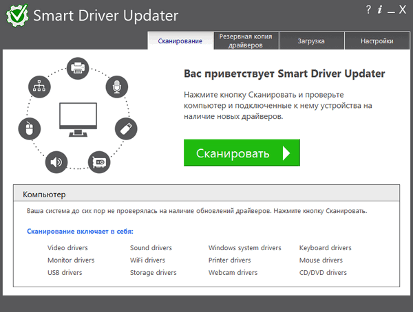 Smart Driver Updater 4.0.5 Build 4.0.0.1861